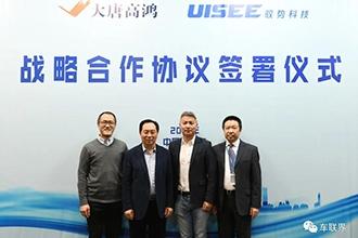 中国信科高鸿股份携手驭势科技,变革智慧出行新方式